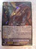 Cardfight! Vanguard BT15/001 RRR Revenger, Desperate Dragon