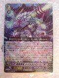 "Cardfight! Vanguard BT15/S08 SP - Blue Storm Karma Dragon, Maelstrom ""Яeverse"""