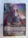 Cardfight! Vanguard BT15/009 RR - Revenger, Bloodmaster