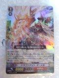 Cardfight! Vanguard BT15/015 RR - Dragon Knight, Gimel