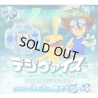 Digimon Adventure Digivice Ver.15th (Anime Original Color) 『July release』