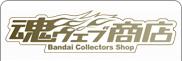魂ウェブ商店 tamashii web