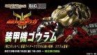 Other Photos1: Kamen Rider KUUGA - S.I.C.極魂 Armored Machine Gouram