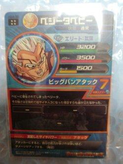 Photo2: Dragon Ball Heroes Galaxy Mission 4 HG4-36 Vegeta Baby  (UR)