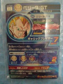 Photo2: Dragon Ball Heroes Galaxy Mission 7 HG7-SEC Vegeta : GT  SS3  (UR - Secret)
