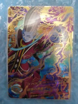 Photo1: Dragon Ball Heroes Galaxy Mission 7 HG7-58 Whis  (UR)