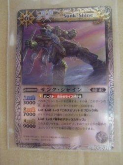 Photo1: Battle Spirits P063 Sunk-Shine