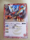 "Battle Spirits BS23-07 ""C"" Silver-Wurm"