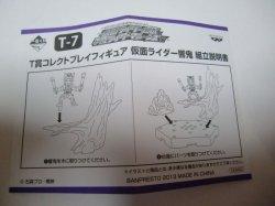 Photo4: Banpresto Ichiban Kuji Masked Rider Gaim Collect Play Figure Kamen Rider Hibiki