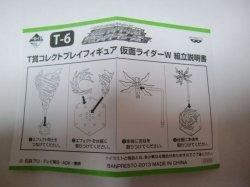 Photo4: Banpresto Ichiban Kuji Masked Rider Gaim Collect Play Figure Kamen Rider W