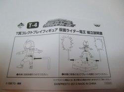 Photo4: Banpresto Ichiban Kuji Masked Rider Gaim Collect Play Figure Kamen Rider Set of 4 figures