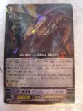 Cardfight! Vanguard BT15/001 RRR Revenger, Desperate Dragon