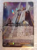Cardfight! Vanguard BT15/003 RRR - Liberator, Monarch Sanctuary Alfred