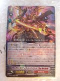 "Cardfight! Vanguard BT15/005 RRR - Dragonic Overlord ""The Яe-birth"""