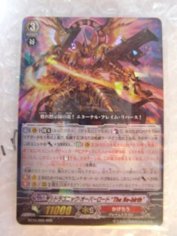 "Photo1: Cardfight! Vanguard BT15/005 RRR - Dragonic Overlord ""The Яe-birth"""