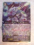 "Cardfight! Vanguard BT15/S08 SP - Blue Storm Karma Dragon, Maelstrom ""Яeverse"""