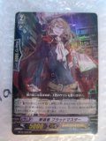 Cardfight! Vanguard BT15/009 RR - Revenger, Bloodmaster
