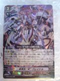 "Cardfight! Vanguard BT15/006 RRR - Star-vader, ""Яeverse"" Cradle"