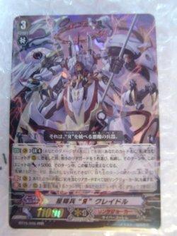 "Photo1: Cardfight! Vanguard BT15/006 RRR - Star-vader, ""Яeverse"" Cradle"