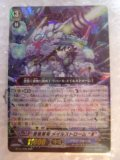 "Cardfight! Vanguard BT15/008 RRR - Blue Storm Karma Dragon, Maelstrom ""Яeverse"""