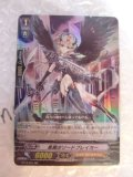 Cardfight! Vanguard BT15/011 RR - Black-winged Swordbreaker