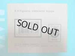 Photo5: S.H.Figuarts Shocker Rider