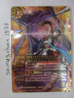 Photo1: Battle Spirits BS27-X03 The HolyDragonEmperor Ultimate-Saviour