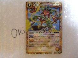 Photo1: Battle Spirits BS16-X05 Arcanamaster-Oz