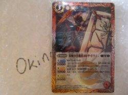 Photo1: Battle Spirits BS20-R002 The FlameShieldGuardian Corona-Dragon