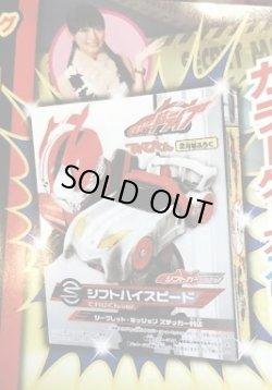 "Photo1: Kamen Rider Drive Shift Car Series Shift High Speed ""Televi-kun Ver."" & Secret Mission Stickers Sheet"