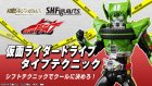 Other Photos2: S.H.Figuarts Kamen Rider Drive Type Technic 『August release』