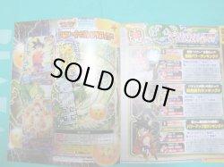 Photo3: V Jump Dragon Ball Heroes God Mission 1 Start God Guide