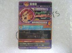 Photo2: Dragon Ball Heroes Saikyo Jump Card GDPJ-02 Super Saiyan God SonGokou