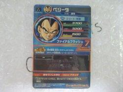 "Photo2: DragonBall Heroes GDPB-02 Vegeta ""SR"" Campaign Promo Cards"