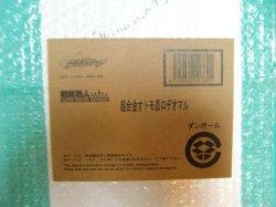 Photo1: SUPER SENTAI ARTISAN Shuriken Sentai Ninninger Chogokin Otomo Nin Rodeomaru