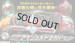 Photo2: Kamen Rider AMAZONS Henshin Belt DX Amazons Driver Set