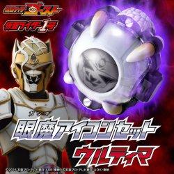 Photo1: Kamen Rider GHOST Ganma Eyecon Set Ultima 『July release』