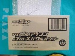 Photo1: Kamen Rider GHOST DX Ganma Eyecon & Proto Mega Ulorder