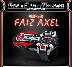 Photo2: Kamen Rider 555 Complete Selection Modification FAIZ AXEL