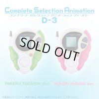 "Digimon Adventure tri. Complete Selection Animation D-3 ""TAKAISHI & YAGAMI"" Set 『March 2017 release』"