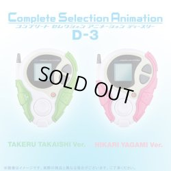"""Photo1: Digimon Adventure tri. Complete Selection Animation D-3 """"TAKAISHI & YAGAMI"""" Set 『March 2017 release』"""