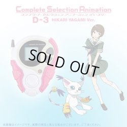 """Photo2: Digimon Adventure tri. Complete Selection Animation D-3 """"TAKAISHI & YAGAMI"""" Set 『March 2017 release』"""