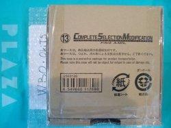 Photo1: Kamen Rider 555 Complete Selection Modification FAIZ AXEL