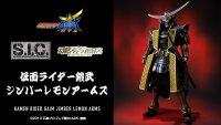Kamen Rider GAIM - S.I.C. Kamen Rider GAIM Jimber Lemon Arms