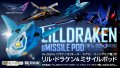 MACROSS Δ - DX Chogokin Lilldraken & Missile Pod Set for Sv-262Hs Draken III [ Keith Aero Windermere Use]『August release』