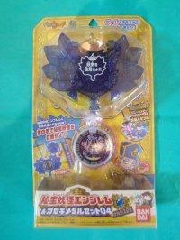 Yo-kai Emblem & Kaseki Medal Set 04