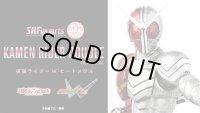 Kamen Rider W - S.H.Figuarts Kamen Rider W Heat Metal 『December release』