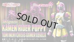 Photo1: Kamen Rider EX-AID - S.H.Figuarts Kamen Rider POPPY Toki Meki Crisis Gamer Level X 『March 2019 release』