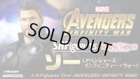 S.H.Figuarts THOR (Avengers : Infinity War) 『February 2019 release』