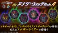 Kamen Rider ZI-O DX Another Watch Set Vol.4